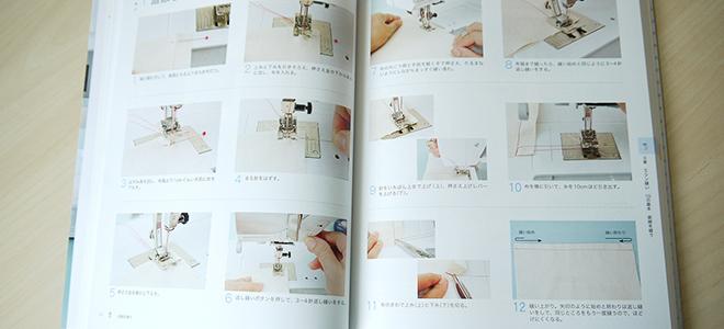 「イチバン親切なソーイングの教科書」直線を縫う ページ