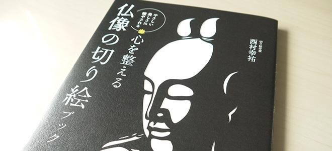 「心を整える 仏像の切り絵ブック」表紙